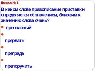 Вопрос № 8 В каком слове правописание приставки определяется её значением, б