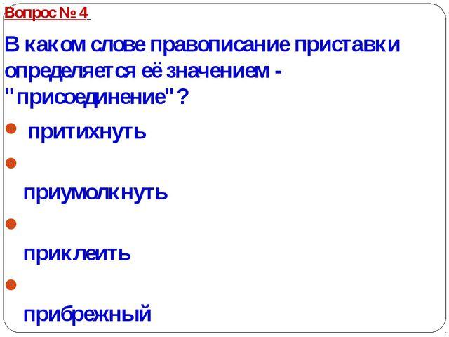 Вопрос № 4 В каком слове правописание приставки определяется её значением -...