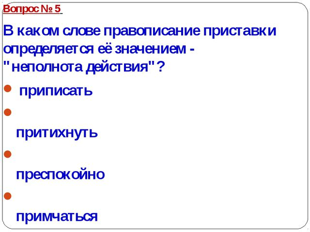 Вопрос № 5 В каком слове правописание приставки определяется её значением -...