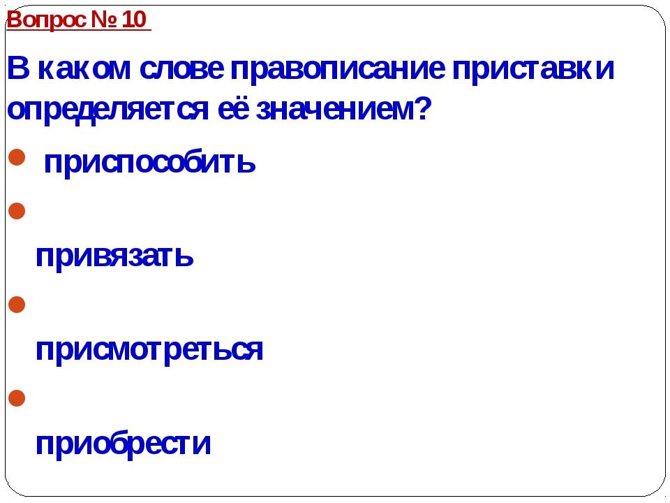 Вопрос № 10 В каком слове правописание приставки определяется её значением?...