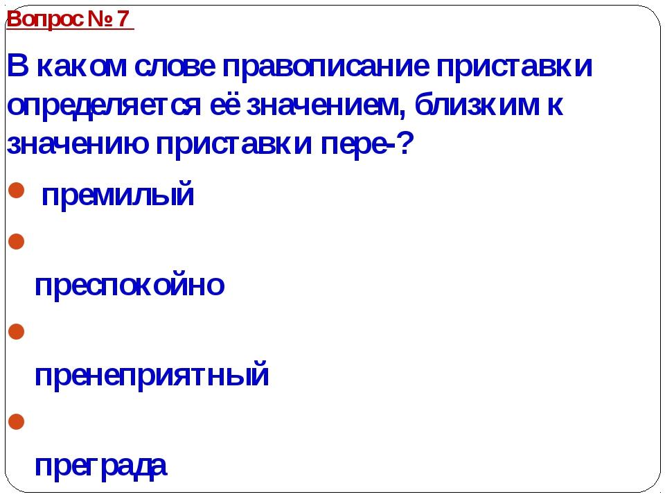 Вопрос № 7 В каком слове правописание приставки определяется её значением, б...