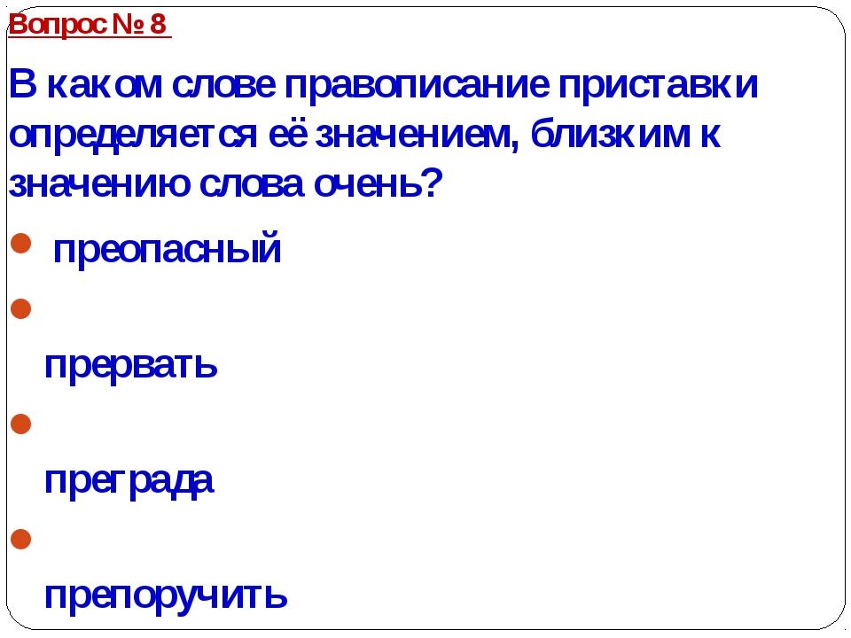 Вопрос № 8 В каком слове правописание приставки определяется её значением, б...