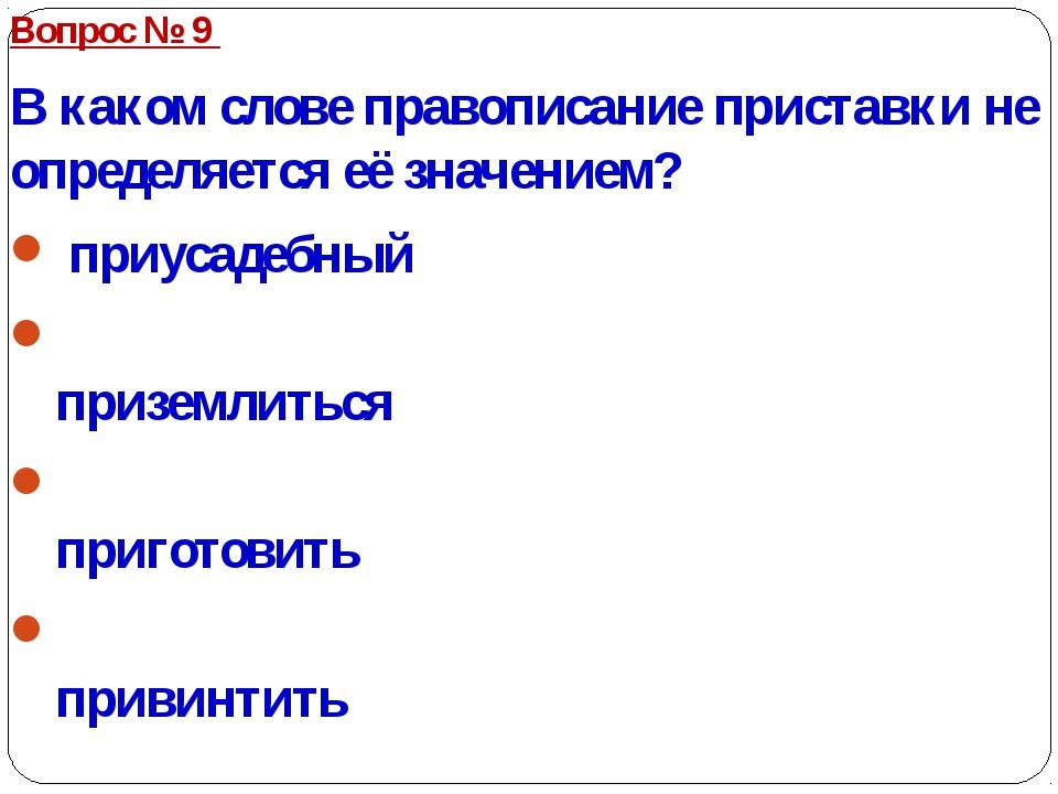 Вопрос № 9 В каком слове правописание приставки не определяется её значением...