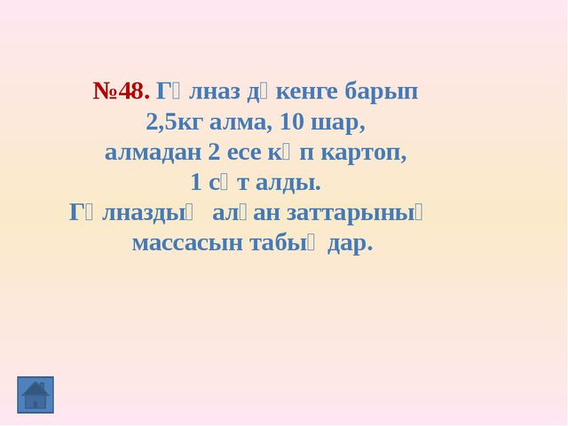 Бекіту сұрақтары: 1.I eat a)cake b)juice c)tea			2 2. I can count a)Orange b)...