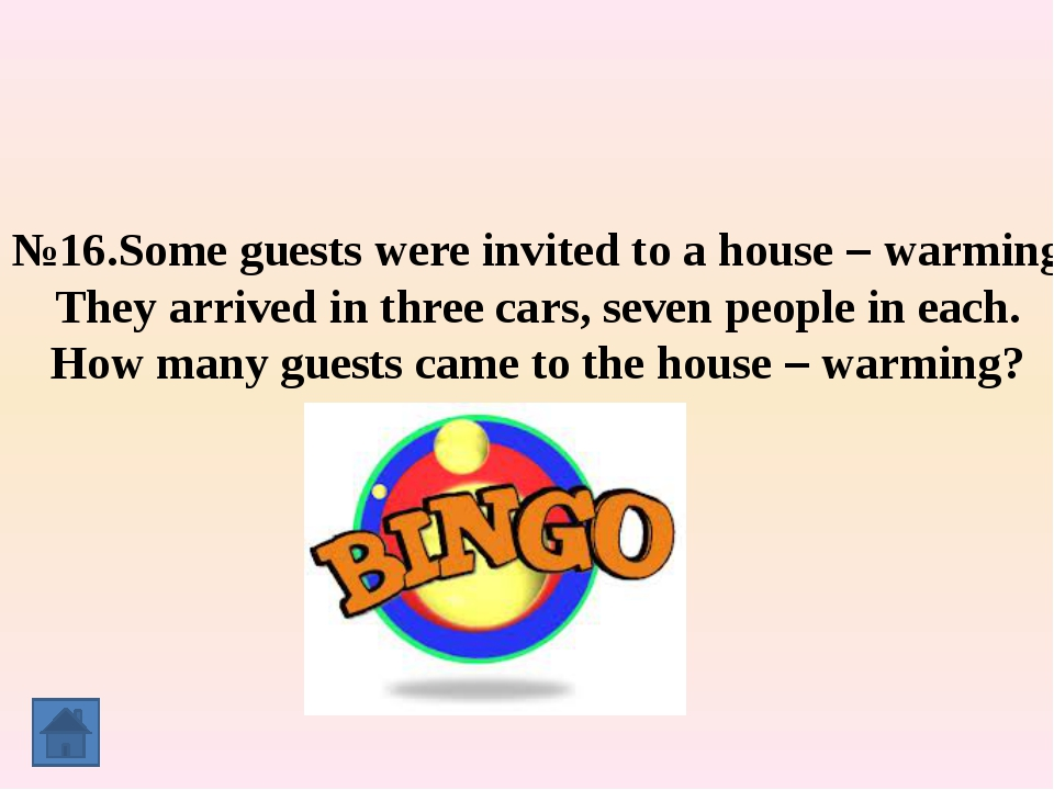 №16.Some guests were invited to a house – warming. They arrived in three cars...