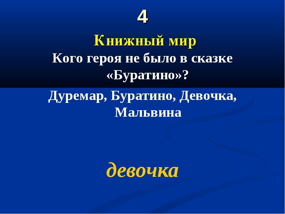 4 Книжный мир Кого героя не было в сказке «Буратино»? Дуремар, Буратино, Дево...