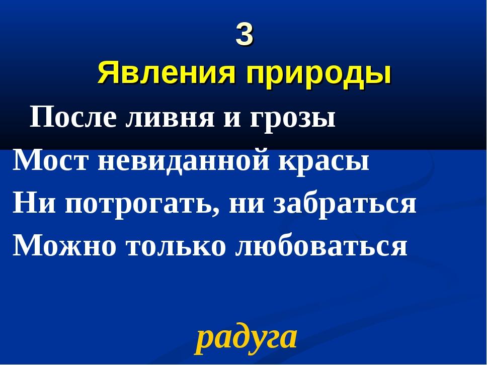3 Явления природы После ливня и грозы Мост невиданной красы Ни потрогать, ни...