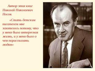 Автор этих книг Николай Николаевич Носов. «Стать детским писателем мне захот