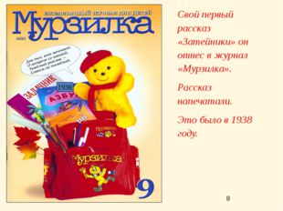 Свой первый рассказ «Затейники» он отнес в журнал «Мурзилка». Рассказ напечат