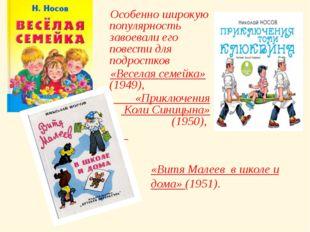 Особенно широкую популярность завоевали его повести для подростков «Веселая с