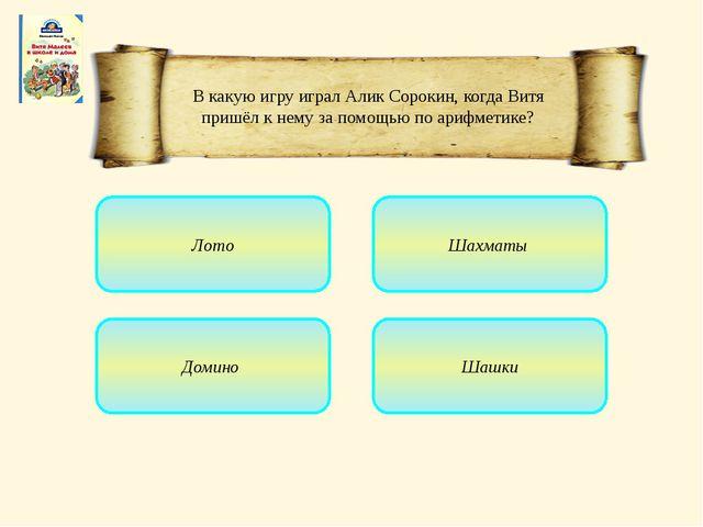 Лото Домино Шашки Шахматы В какую игру играл Алик Сорокин, когда Витя пришёл...