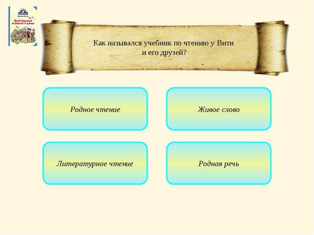 Родное чтение Литературное чтение Родная речь Живое слово Как назывался учебн...