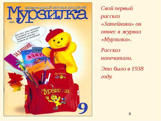 Свой первый рассказ «Затейники» он отнес в журнал «Мурзилка». Рассказ напечат...
