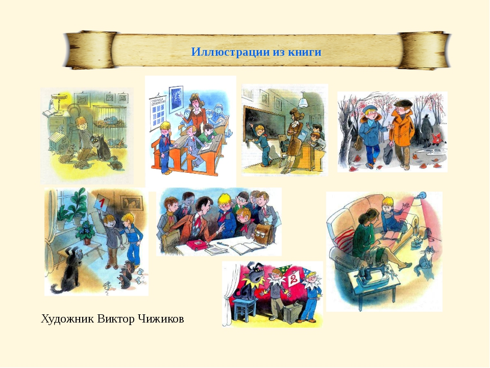 Иллюстрации из книги Художник Виктор Чижиков