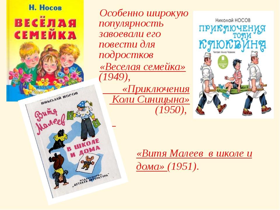 Особенно широкую популярность завоевали его повести для подростков «Веселая с...