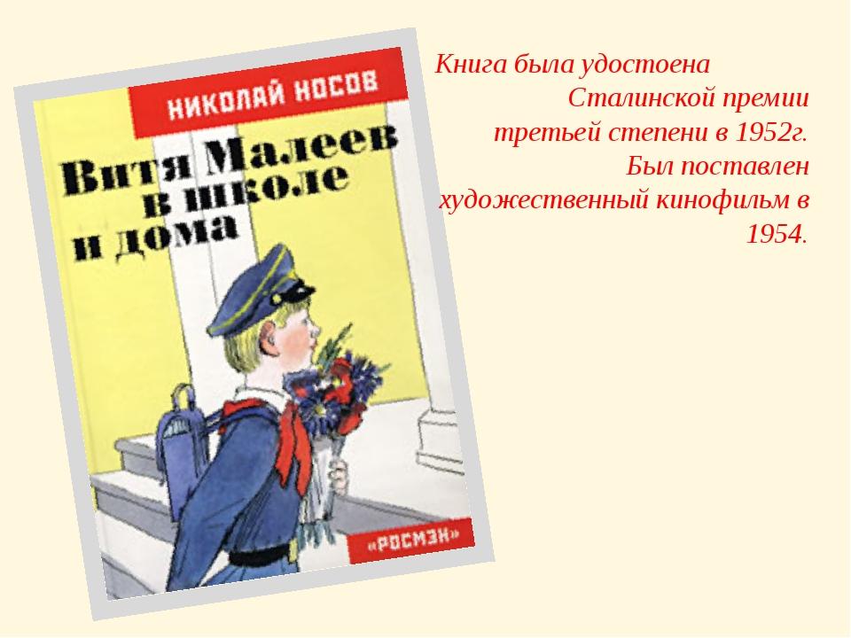 Книга была удостоена Сталинской премии третьей степени в 1952г. Был поставлен...