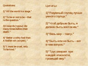 """Quotations: 1)""""All the world is a stage."""" 2)""""To be or not to be – that Is the"""