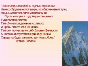 """""""Великие души подобны горным вершинам. На них обрушиваются вихри, их обволаки"""