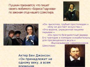Пушкин признается, что пишет своего любимого «Бориса Годунова» по законам отц