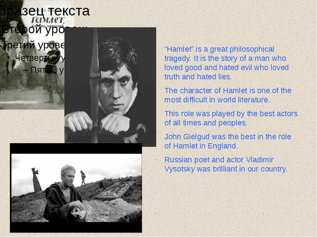 """""""Hamlet"""" is a great philosophical tragedy. It is the story of a man who loved..."""