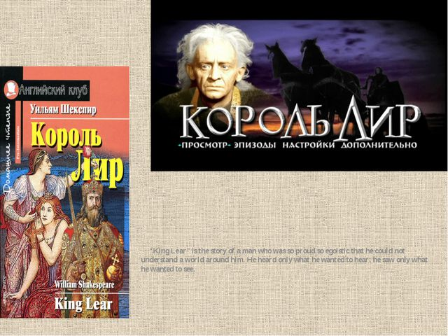 """""""King Lear"""" is the story of a man who was so proud so egoistic that he could..."""