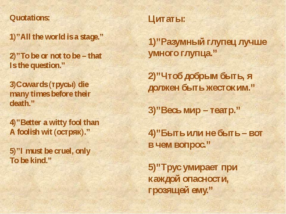 """Quotations: 1)""""All the world is a stage."""" 2)""""To be or not to be – that Is the..."""