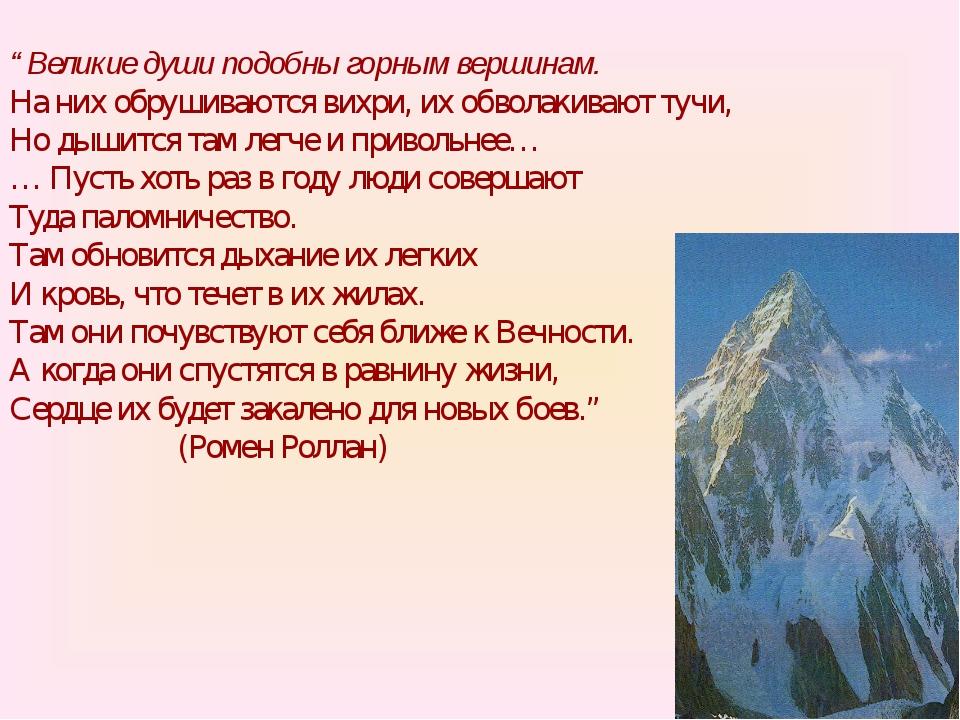 """""""Великие души подобны горным вершинам. На них обрушиваются вихри, их обволаки..."""