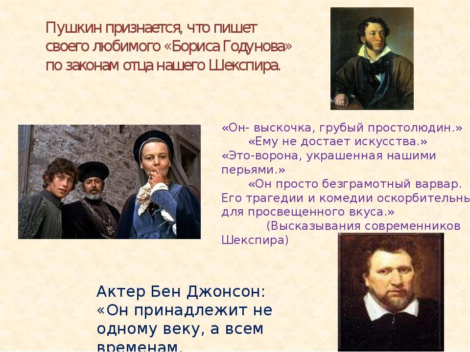 Пушкин признается, что пишет своего любимого «Бориса Годунова» по законам отц...