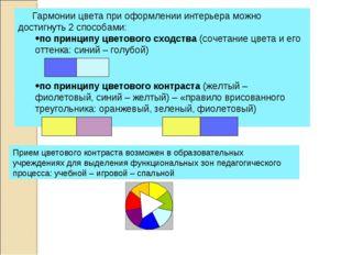 Гармонии цвета при оформлении интерьера можно достигнуть 2 способами: по прин