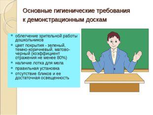 Основные гигиенические требования к демонстрационным доскам облегчение зрител