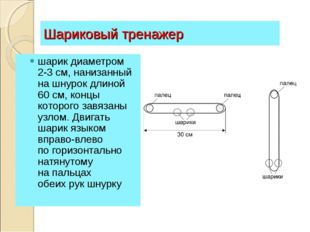 Шариковый тренажер шарик диаметром 2-3 см, нанизанный на шнурок длиной 60 см,