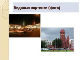Видовые картинки (фото)