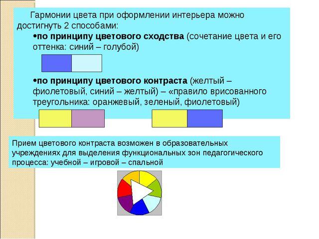 Гармонии цвета при оформлении интерьера можно достигнуть 2 способами: по прин...