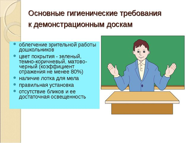 Основные гигиенические требования к демонстрационным доскам облегчение зрител...