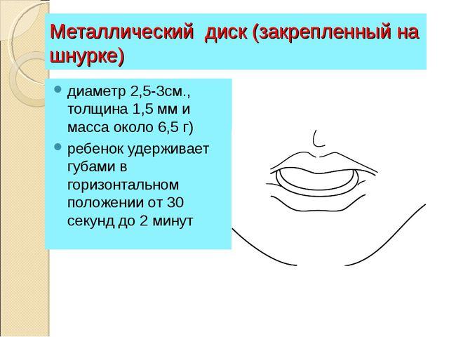 Металлический диск (закрепленный на шнурке) диаметр 2,5-3см., толщина 1,5 мм...