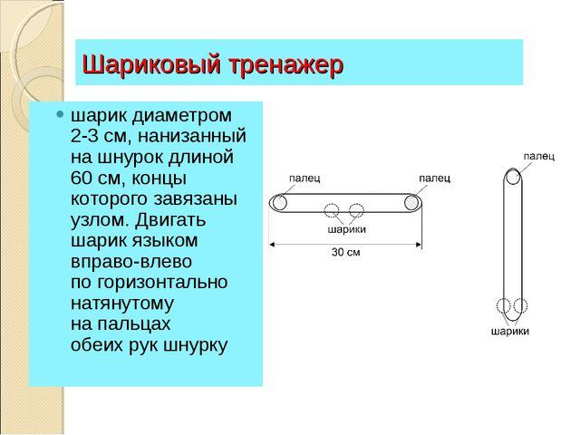 Шариковый тренажер шарик диаметром 2-3 см, нанизанный на шнурок длиной 60 см,...