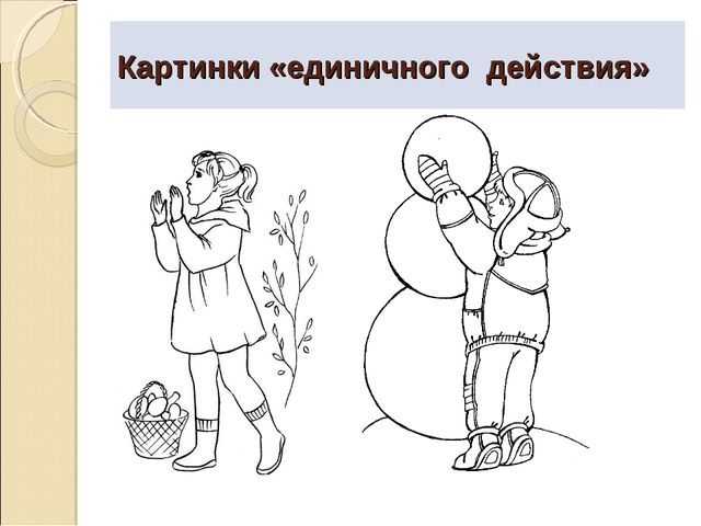 Картинки «единичного действия»