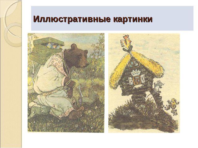 Иллюстративные картинки