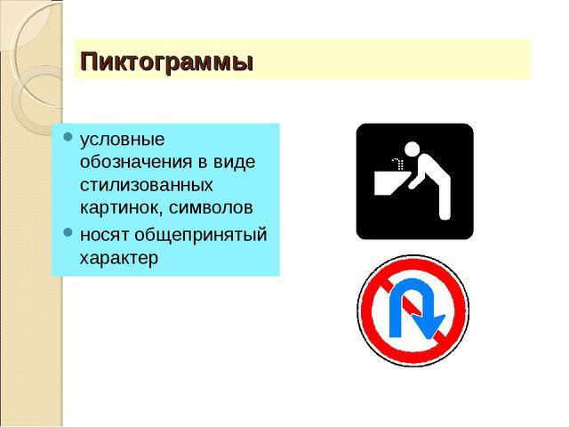 Пиктограммы условные обозначения в виде стилизованных картинок, символов нося...