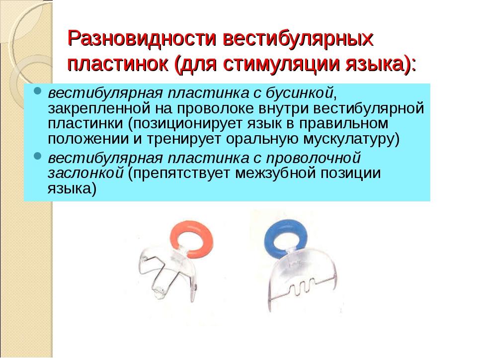 Разновидности вестибулярных пластинок (для стимуляции языка): вестибулярная п...