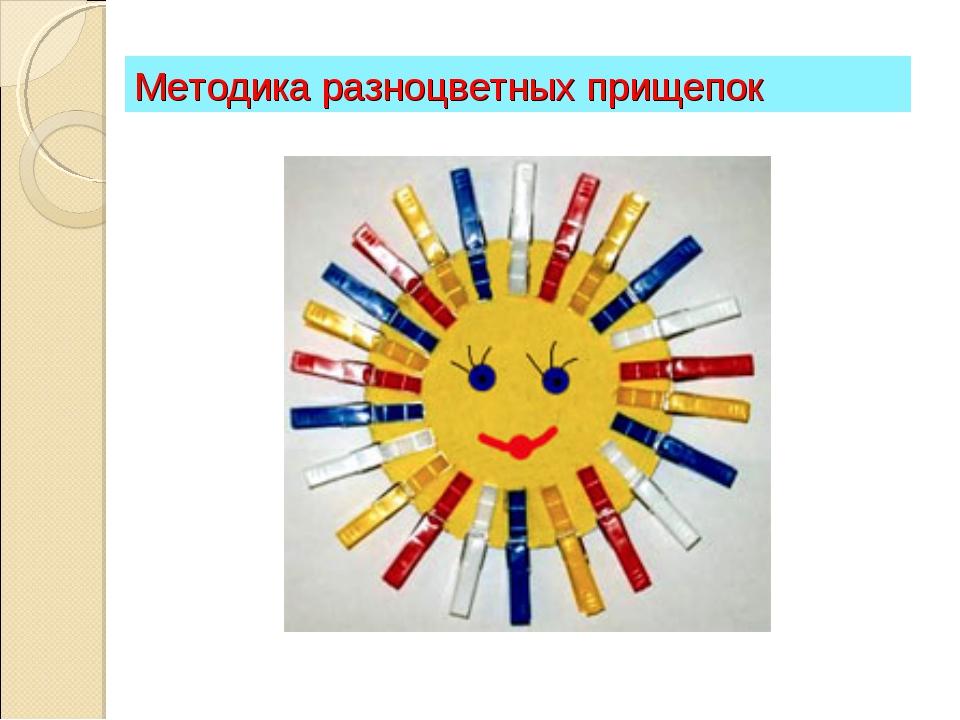 Методика разноцветных прищепок