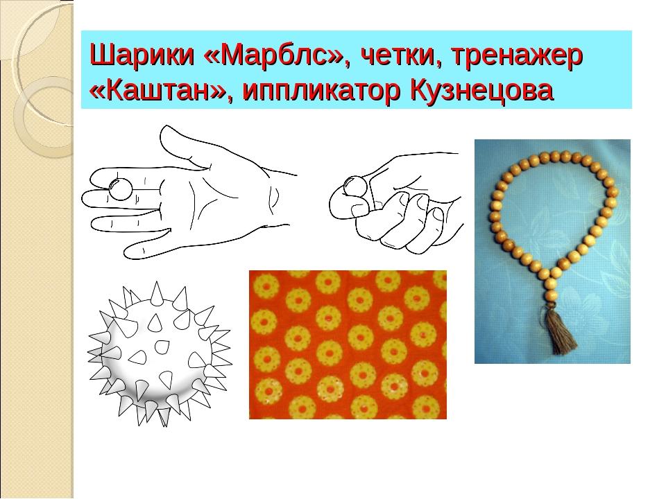 Шарики «Марблс», четки, тренажер «Каштан», иппликатор Кузнецова