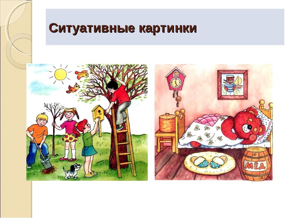 Ситуативные картинки