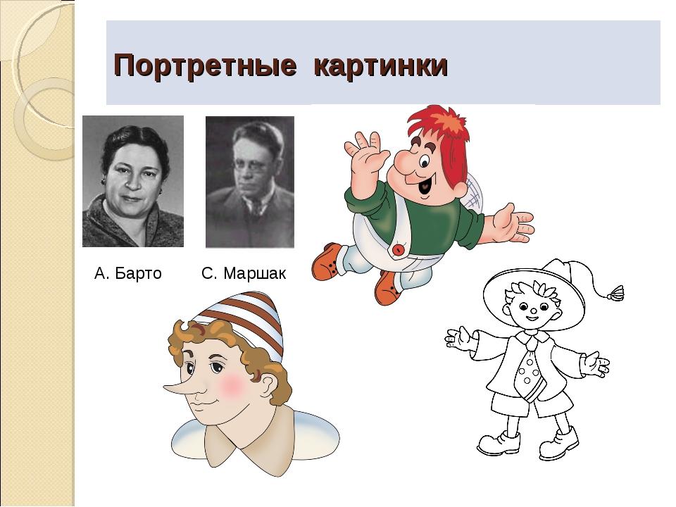 Портретные картинки А. Барто С. Маршак
