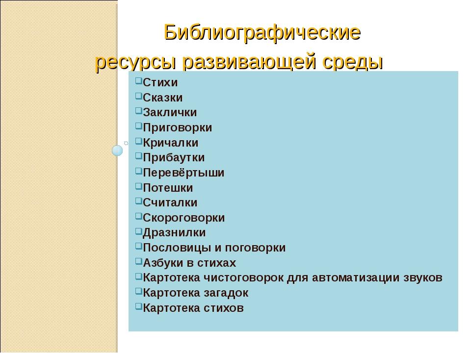 Библиографические ресурсы развивающей среды Стихи Сказки Заклички Приговорки...