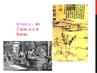 бумага – во 2 веке н.э. в Китае.