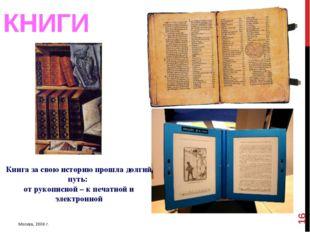 КНИГИ Москва, 2006 г. * Книга за свою историю прошла долгий путь: от рукописн