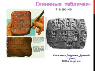 Клинопись Двуречья, Древний Шумер, 1800-е гг. до н.э.
