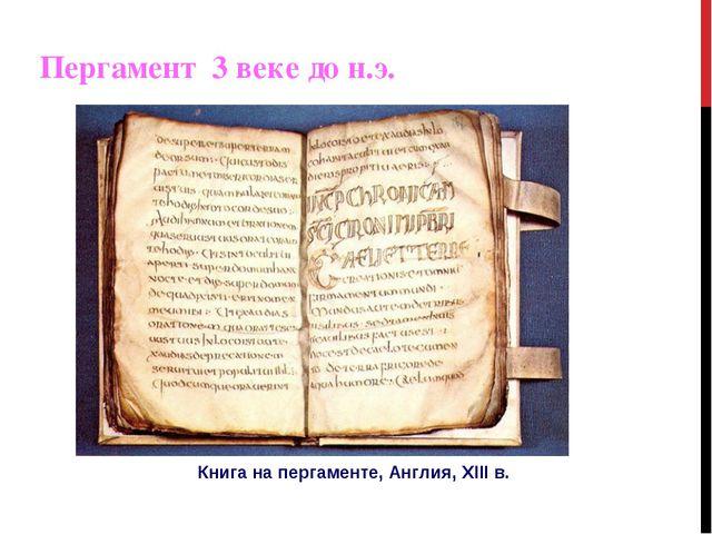 Пергамент 3 веке до н.э. Книга на пергаменте, Англия, XIII в.