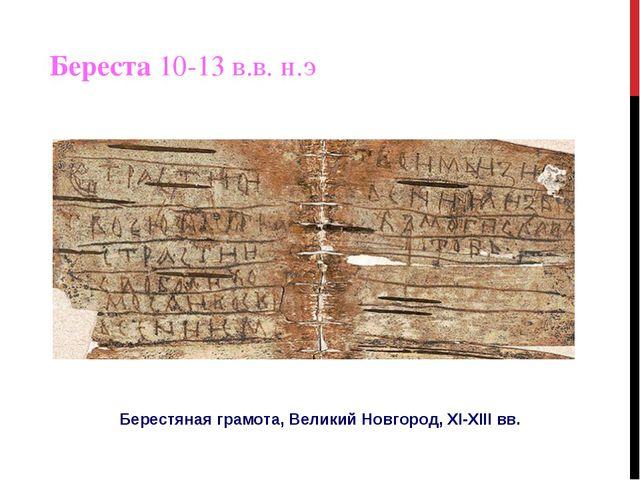 Береста 10-13 в.в. н.э Берестяная грамота, Великий Новгород, XI-XIII вв.